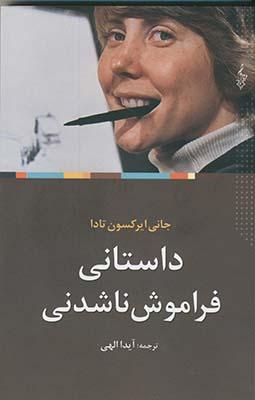 داستاني فراموش ناشدني (ترانه مشهد)