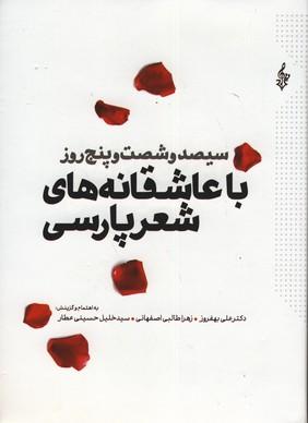سيصدو شصت و پنج روز با عاشقانه هاي شعر پارسي