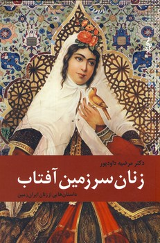 تصویر زنان سرزمين آفتاب