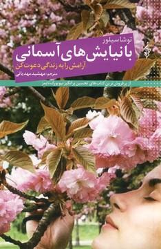 با نيايش هاي آسماني(ترانه مشهد)