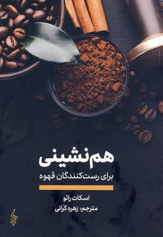 تصویر هم نشيني براي رست كنندگان قهوه