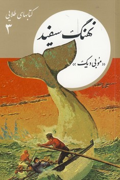 """تصویر كتابهاي طلايي3""""نهنگ سفيد"""""""
