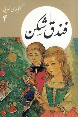 """تصویر كتابهاي طلايي4""""فندق شكن"""""""