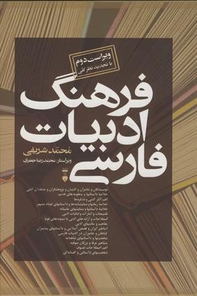 تصویر فرهنگ ادبيات فارسي 2جلدي همراه با قاب