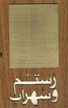 تصویر رستم و سهراب با قاب چوبي همراه با CD