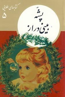 """تصویر كتابهاي طلايي5""""پشه بيني دراز"""""""
