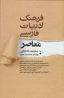 تصویر فرهنگ ادبيات فارسي رقعي شميز