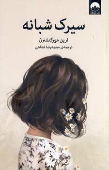 تصویر سيرك شبانه