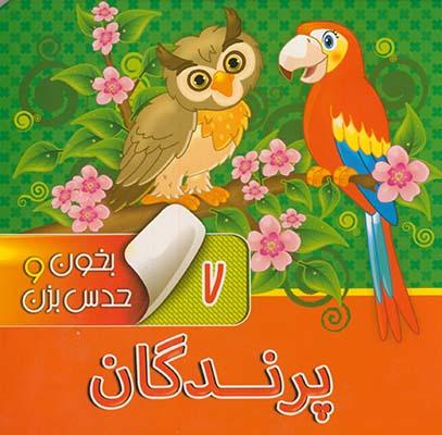 تصویر بخون و حدس بزن7 پرندگان