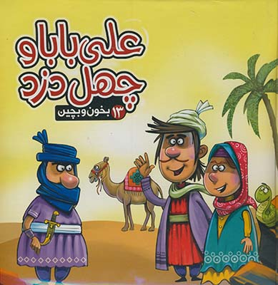 تصویر علي باباوچهل دزد بخون و بچين13
