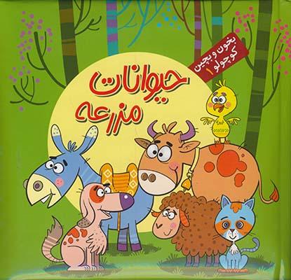 "تصویر حيوانات مزرعه ""بخون و بچين كوچولو1"""
