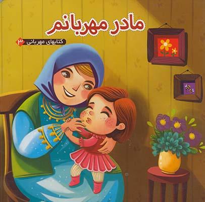 تصویر كتابهاي مهرباني3 مادر مهربانم