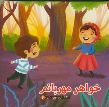 تصویر كتابهاي مهرباني4 خواهر مهربانم