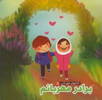 تصویر كتابهاي مهرباني5 برادر مهربانم