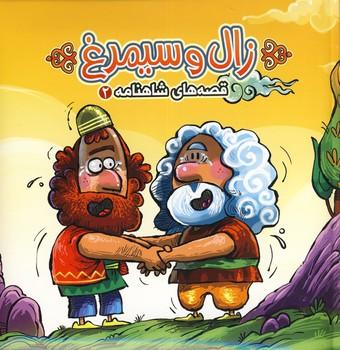 تصویر زال و سيمرغ(قصه هاي شاهنامه 2)