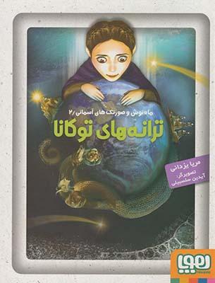 تصویر ماه نوش و صورتك هاي آسماني2:ترانه هاي توكانا
