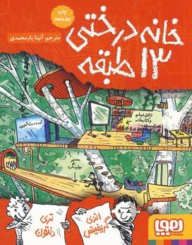 تصویر داستان هاي خانه درختي1:خانه درختي 13طبقه