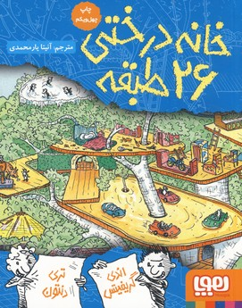 تصویر داستان هاي خانه درختي2:خانه درختي26طبقه