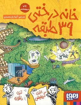 تصویر داستان هاي خانه درختي3:خانه درختي 39طبقه