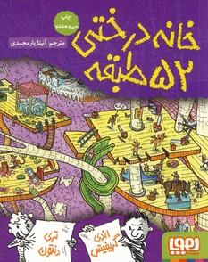 تصویر داستان هاي خانه درختي4:خانه درختي52طبقه