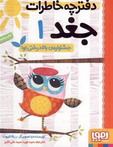 تصویر دفترچه خاطرات جغد1:جشنواره ي بالا درختي اوا