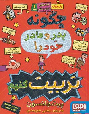 تصویر قصه هاي با پدر و مادر1:چگونه پدرومادر خود را تربيت كنيم