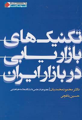 تصویر تكنيك هاي بازاريابي در بازار ايران