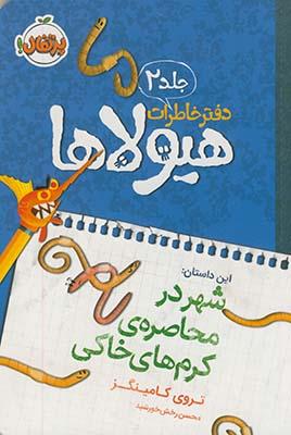 """تصویر دفتر خاطرات هيولاها2""""شهر در محاصره ي كرم هاي خاكي"""""""