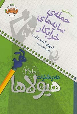 """تصویر دفتر خاطرات هيولاها3""""حمله ي سايه هاي خرابكار"""""""