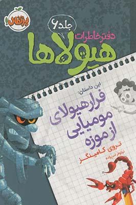 """تصویر دفتر خاطرات هيولاها6""""فرار هيولاي موميايي از موزه"""""""