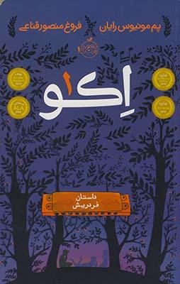 """تصویر اكو """"1""""داستان فردريش"""