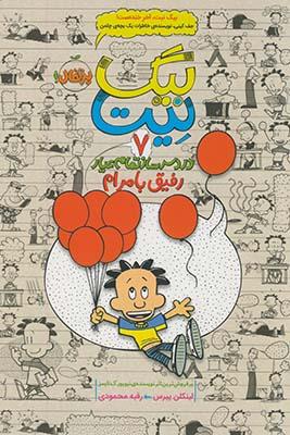 """تصویر بيگ نيت""""دردسرساز تمام عيار""""7رفيق بامرام"""
