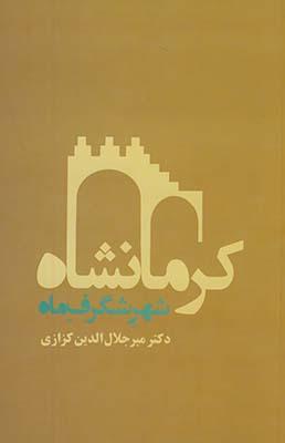 كرمانشاه شهر شگرف ماه