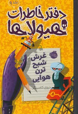 """تصویر دفتر خاطرات هيولاها9""""غرش شبح ترن هوايي"""""""