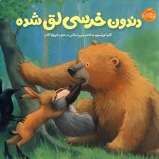 """خرسي و دوستانش""""دندون خرسي لق شده"""""""
