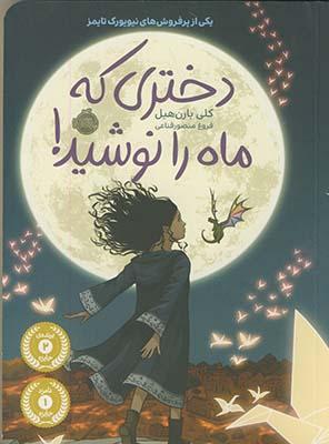دختري كه ماه را نوشيد