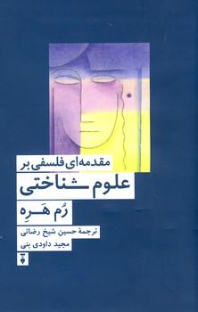 مقدمه اي فلسفي بر علوم شناختي(فرهنگ نشرنو)