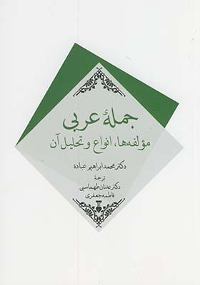 تصویر جمله عربي مولفه ها،انواع و تحليل آن