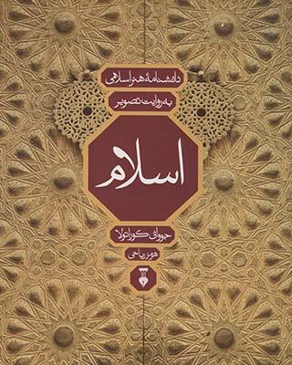 """تصویر دانشنامه هنر اسلامي به روايت تصوير""""اسلام""""بدون قاب"""