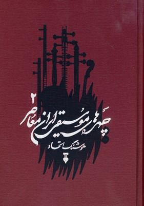 تصویر چهره هاي موسيقي ايران معاصر جلد دوم
