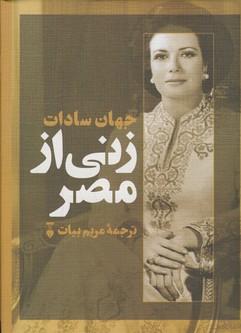 تصویر زني از مصر
