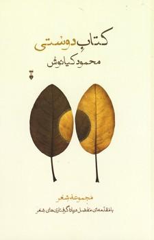 كتاب دوستي