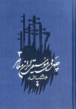 چهره هاي موسيقي ايران معاصر جلد سوم