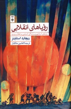 تصویر روياهاي انقلابي