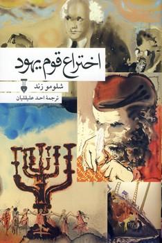 تصویر اختراع قوم يهود