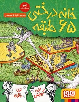 تصویر داستان هاي خانه درختي5:خانه درختي 65طبقه