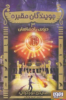 "جويندگان مقبره 3""دره ي پادشاهان"""