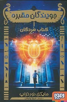 """تصویر جويندگان مقبره 1""""كتاب مردگان"""""""
