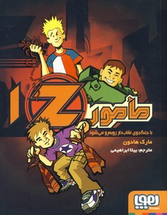 تصویر مامور Z1 با جنگجوي نقاب دار روبه رو مي شود