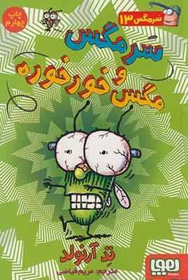 تصویر سرمگس 13:سرمگس و مگس خورخوره